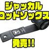 【ジャッカル】ロッドを複数本まとめて収納出来る便利アイテム「ロッドソックス」発売!