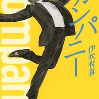 逆転 スワン カンパニー の 古川雄大:バレエの練習風景を公開 「カンパニー~逆転のスワン~」で5カ月以上特訓