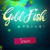 【GoldFish-無限の水溜り-】最新情報でとことん攻略して遊びまくろう!【iOS・Android・リリース・攻略・リセマラ】新作スマホゲームのGoldFish-無限の水溜り-が配信開始!