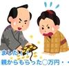 頂きました!! 親からもらった◯万円・・・
