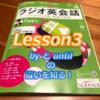 【ラジオ英会話2019】Lesson3:英語表現は日本語訳では語れない③