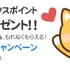 ハピタス入会キャンペーン新規登録で500円分のポイントプレゼント