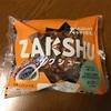 ローソン「ザクシュー」は、チョコ好きにはたまらないぐらい濃厚!