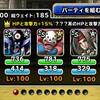 level.658【無制限】第122回闘技場ランキングバトル4日目
