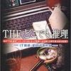 SIMPLE2500シリーズ Vol.3 THEどこでも推理 〜IT探偵:全68の事件簿〜