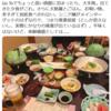 【画像】 「GoToで高い旅館に泊まったら、出てきた夕食がこれ。大失敗。明らかに時代遅れ」