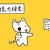 ヨコシマウマ、確定申告で節税に挑戦!?(その4)