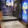 駿河屋系列 桃太郎王国 本厚木店に行ってきました。
