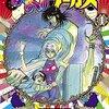 【アニメ】今更「からくりサーカス」がアニメ化とか言われても……(困惑)