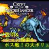 【Crypt of the NecroDancer クリプト・オブ・ザ・ネクロダンサー】#1 初見向け説明&ダンジョン探索&ボス戦!の大ボリューム!