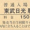 東武日光駅 普通入場券