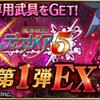 【攻略】ディスガイアコラボイベント第1弾EX1<闇属性編>