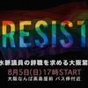 金曜デモと5日の杉田議員の辞職を求める大阪緊急街宣の案内