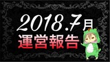 【2018年7月】ブログ運営報告(5ヶ月目)!分析&まとめ