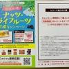 共立食品 健康応援!ナッツ・ドライフルーツ習慣キャンペーン 7/31〆