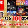 総勢100本!2020年12月のNintendo Switchダウンロード専用ソフトを振り返る!