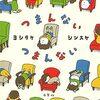 【絵本】ヨシタケシンスケ「つまんない つまんない」-つまんないか、つまんなくないか、それが問題だ