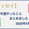 【日記】今週やったことをアウトプット!!