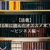 【読書】2016年に読んだオススメ本、5選 〜ビジネス編〜