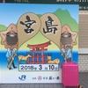 2021年夏休みやお盆休みに行きたい宮島口駅徒歩15秒『三女神』