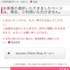 iPhoneX争奪戦へ参戦 ドコモから予約申込完了