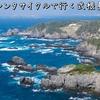 船とレンタサイクルで行く式根島【2】御釜湾展望台、隈の井、神引展望台、小の口公園