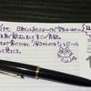 【万年筆・インク】妻のねこ日記・2020年06月第3週!【猫写真と猫イラスト】