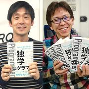 書籍「独学プログラマー」コラボ問題公開 訳者のお二人にインタビューしました。