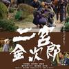 03月06日、柳沢慎吾(2020)