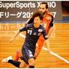 ゼビオFリーグ 第23節 アグレミーナ浜松 vs シュライカー大阪