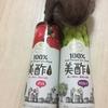 韓国の飲むお酢 美酢が美味しいすぎる