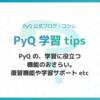 PyQの学習機能を振り返り。復習しやすくする機能や学習カレンダー、学習サポートについて説明します。