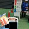 富山マラソン2017レポート 前日編