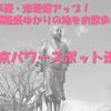 仕事運・恋愛運アップ!西郷隆盛ゆかりの地をお散歩する 東京パワースポット巡り