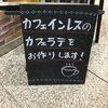 たくさんコーヒー飲む方におすすめ!タリーズのデカフェ(カフェインレスコーヒー)