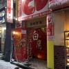 【今週のラーメン3105】 鷹神 (東京・吉祥寺) 白鷹塩 太麺 チャーシュー 〜上品さとワイルド感が拮抗する鶏コク塩マイルド拉麺!