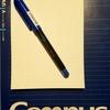 Vコーンはいいぞ。実用上最強の水性ボールペン。