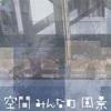 文フリ/エ52