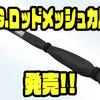 【EVERGREEN】ベルト一体型アイテム「E.G.ロッドメッシュカバー」発売!
