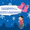 【冷え性対策】寝る前は足専用の湯たんぽで冬を乗り切ろう!!