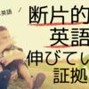 【おうち英語】子どもの英語が断片的?それは英語力がグングン伸びている証拠!