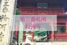 西国札所で一番大きな圧巻の本堂、和歌山県の粉河寺へ