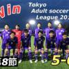2018東京都社会人サッカーリーグ4部 vs Historia