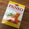 【PANKO】パン粉がない・もしくは足りない時は、冷凍保存のパンで代用しよう!
