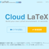 LaTeX 入門 1 -CloudLaTeXの使い方とLaTeXの初歩 -