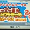 3DS/WiiU ニンテンドーeショップ更新!WiiUで任天堂作品が大量配信!ピクミン1、2にエキサイトバイク64も!
