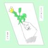 【イラスト日記】長男からのプレゼント【2歳10ヶ月】