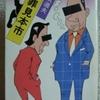 都筑道夫「犯罪見本市」(集英社文庫)