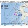 2017年08月07日 02時39分 北海道南西沖でM2.5の地震
