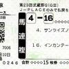 復活!ARS1点勝負(Vol.76 武蔵野S)